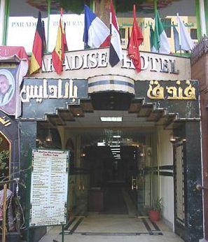 Photo 3 - Paradise Hotel Aswan
