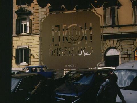 Photo 1 - Hotel Quisisana Rome